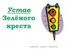 Устав Зелёного креста