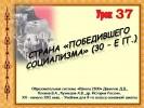 Страна победившего социализма (30-е гг.)