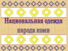 Национальная одежда народа коми
