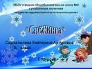 Снежинка (1 класс)