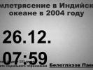 Катастрофа 2004 года