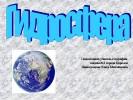 Гидросфера и Мировой океан