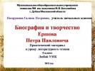 Биография и творчество Ершова Петра Павловича (4 класс)