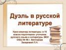 Дуэль в русской литературе