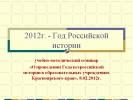 Года российской истории 9 января 2012 года