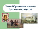Образование единого Русского государства