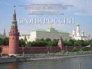 Броня России