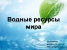 Водные ресурсы мира (10 класс)