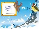 Описание природы. Зима