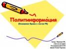 Вхождение Крыма в состав РФ