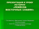 Ремёсла восточных славян