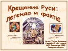 Крещение Руси: легенда и факты