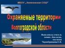 Охраняемые территории Волгоградской области