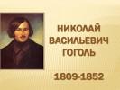 Жизнь и творчество Гоголя