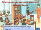 Основные принципы русской пунктуации