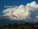 Облака (6 класс)