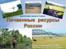 Почвенные ресурсы России (8 класс)