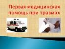 Первая медицинская помощь при травмах