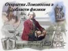 Открытия Ломоносова