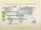 Освоение Земли человеком (7 класс)