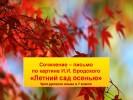 Бродский, картина «Летний сад осенью» – сочинение-письмо