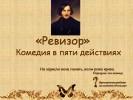 Н.В. Гоголь – «Ревизор»