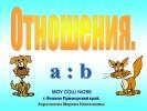 Дроби (6 класс)