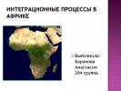 Интеграционные процессы в Африке