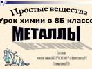 Простые вещества. Металлы (8 класс)