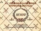 А.С. Пушкин и Защитники Отечества 1812 г
