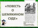 Повесть о Шемякином суде