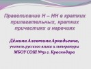 Правописание Н-НН в кратких прилагательных, кратких причастиях и наречиях