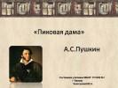А.С. Пушкин «Пиковая Дама»