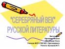 Русская литература Серебряного века