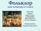 Фольклор (5 класс)