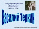 Твардовский – «Василий Тёркин»