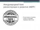 Международный банк реконструкции и развития (МБРР)
