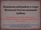 Конаковский район в годы Великой Отечественной войны