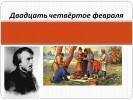 Н. А.Некрасов Фольклорное начало в поэме Н.А.Некрасова «Кому на Руси жить хорошо»