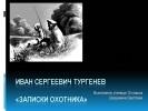 И.С. Тургенев – «Записки охотника»