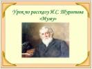 И.С. Тургенев – «Муму»