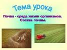 Почва – среда жизни организмов. Состав почвы