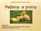 М.М. Пришвин «Ребята и утята»