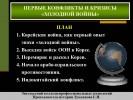 Первые конфликты и кризисы «Холодной войны»
