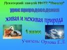 Живая и неживая природа (1 класс)