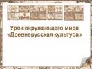 Древнерусская культура (3 класс)