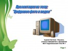 Цифровое фото и видео