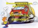 Безопасность на дорогах. Школьник, запомни!