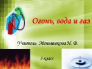 Огонь, вода и газ (3 класс)