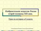Изобразительное искусство России второй половины XIX в.